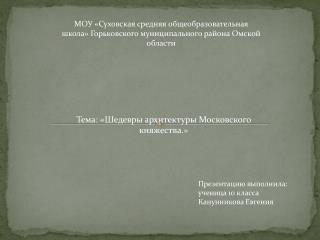Тема: «Шедевры архитектуры Московского княжества.»