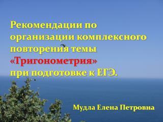Мудла Елена Петровна
