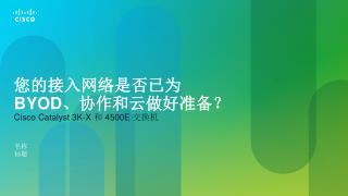 您的接入网络是否已为 BYOD、协作和云做好准备? Cisco Catalyst 3K-X 和 4500E 交换机