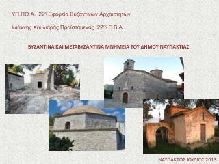 ΥΠ.ΠΟ.Α.  22 η  Εφορεία Βυζαντινών Αρχαιοτήτων Ιωάννης  Χουλιαράς  Προϊστάμενος  22 ης  Ε.Β.Α
