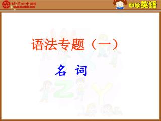 语法专题(一)