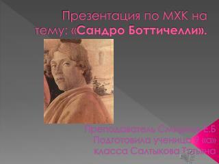 Презентация по МХК на тему: « Сандро Боттичелли».