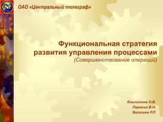 Функциональная стратегия развития управления процессами (Совершенствование операций)