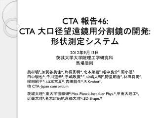 CTA  報告 46:  CTA  大口径望遠鏡用分割鏡の開発 : 形状測定システム