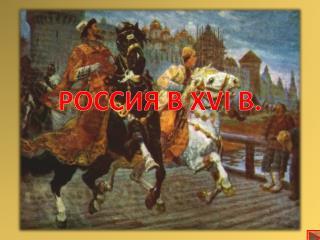 РОССИЯ В  XV І В.