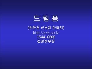 s-k.co.kr 1544-2308 선경하우징