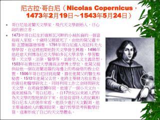 尼古拉 · 哥白尼( Nicolas Copernicus , 1473 年 2 月 19 日~ 1543 年 5 月 24 日)