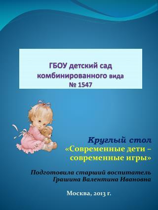 ГБОУ детский сад комбинированного  вида  № 1547