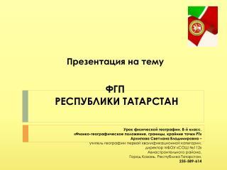 Презентация на  тему ФГП   РЕСПУБЛИКИ ТАТАРСТАН
