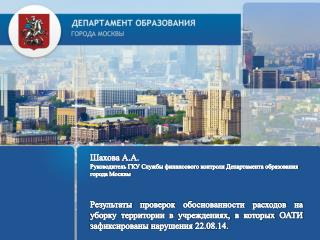 Шахова А.А. Руководитель ГКУ Службы финансового контроля Департамента образования города Москвы