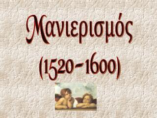 M ανιερισμός (1520-1600)