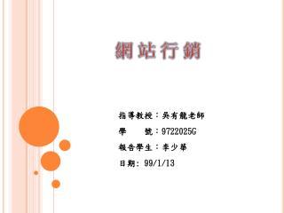 指導教授:吳有龍老師 學    號: 9722025G 報告學生:李少華 日期 : 99/1/13