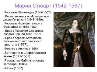 Мария Стюарт (1542-1567)