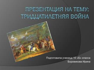 Презентация на тему: Тридцатилетняя война
