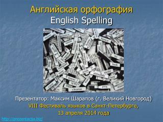 Английская орфография English Spelling