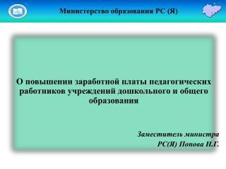 Министерство образования РС (Я)