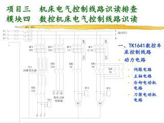 项目三  机床电气控制线路识读排查 模块四  数控机床电气控制线路识读