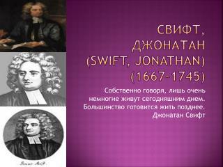 СВИФТ, ДЖОНАТАН  ( Swift,  Jonathan ) (1667–1745)