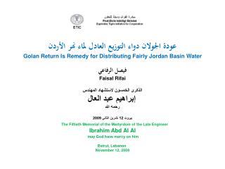عودة الجولان دواء التوزيع العادل لماء نهر الأردن