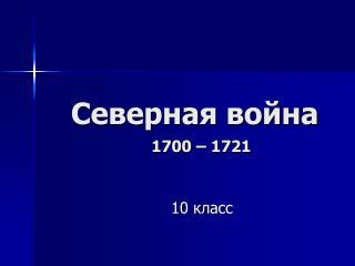 Северная война 1700 – 1721