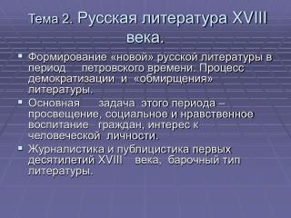 Тема 2.  Русская литература  XVIII  века.