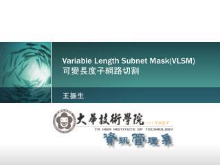 Variable Length Subnet Mask(VLSM) 可變長度子網路切割
