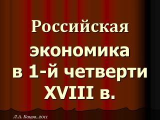 Российская  экономика  в 1-й четверти  XVIII  в.