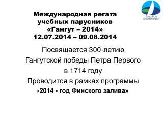 Международная  регата  учебных парусников « Гангут  – 2014» 12.07.2014 – 09.08.2014
