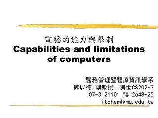 電腦的能力與限制 Capabilities and limitations of computers