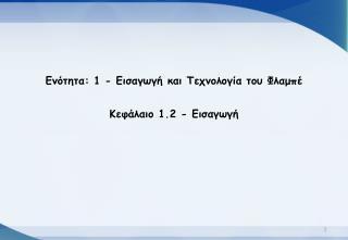 Ενότητα : 1 -  Εισαγωγή και Τεχνολογία του  Φλαμπέ Κεφάλαιο 1.2 - Εισαγωγή