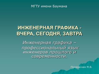 ИНЖЕНЕРНАЯ ГРАФИКА  - ВЧЕРА, СЕГОДНЯ, ЗАВТРА