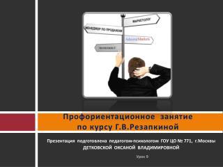 Профориентационное  занятие по курсу Г.В.Резапкиной