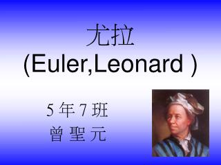 尤拉 (Euler,Leonard )