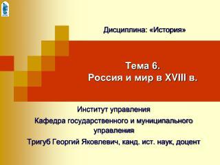 Тема 6. Россия и мир в  XVIII  в.