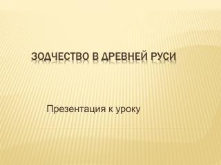 Зодчество в Древней Руси