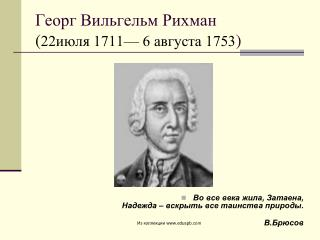 Георг Вильгельм Рихман  ( 22июля 1711— 6 августа 1753 )