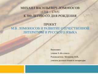 Выполнил:  ученик 8 «Б» класса Руководитель: Монахова Н.И.,  учитель русского языка и литературы