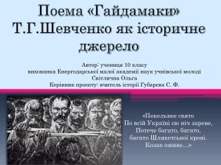« Пекельнеє свято По всій Україні сю ніч зареве, Потече багато, багато, багато Шляхетської крові.