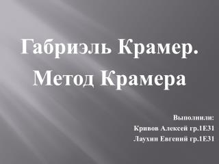 Габриэль Крамер . Метод  Крамера