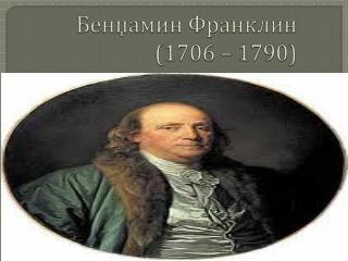 Бенџамин Франклин (1706 – 1790)