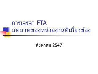 การเจรจา  FTA  บทบาทของหน่วยงานที่เกี่ยวข้อง