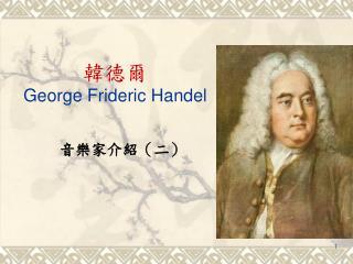 韓德爾 George Frideric Handel