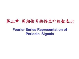 Fourier Series Representation of  Periodic  Signals