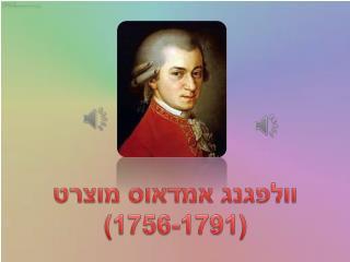 וולפגנג אמדאוס מוצרט (1756-1791)