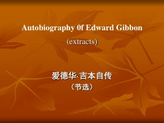 Autobiography 0f Edward Gibbon (extracts)