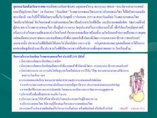 กิจกรรมในงานวันมหิดล โรงพยาบาลพนมไพร ประจำปี 2551 มีดังนี้