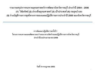 รายงานสรุปการทบทวนยุทธศาสตร์การพัฒนาจังหวัดราชบุรี ประจำปี  2554 – 2556