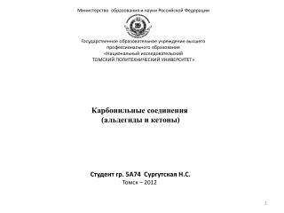 Карбонильные соединения  (альдегиды и кетоны) Студент гр. 5А74   Сургутская  Н.С . Томск – 2012
