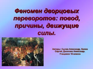 Феномен дворцовых переворотов: повод, причины, движущие силы.