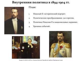 Внутренняя политика в 1894-1904 гг .